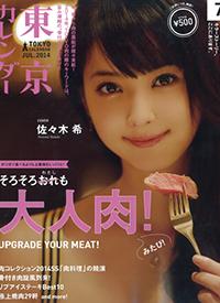 tokyo-calender_hyousi201407