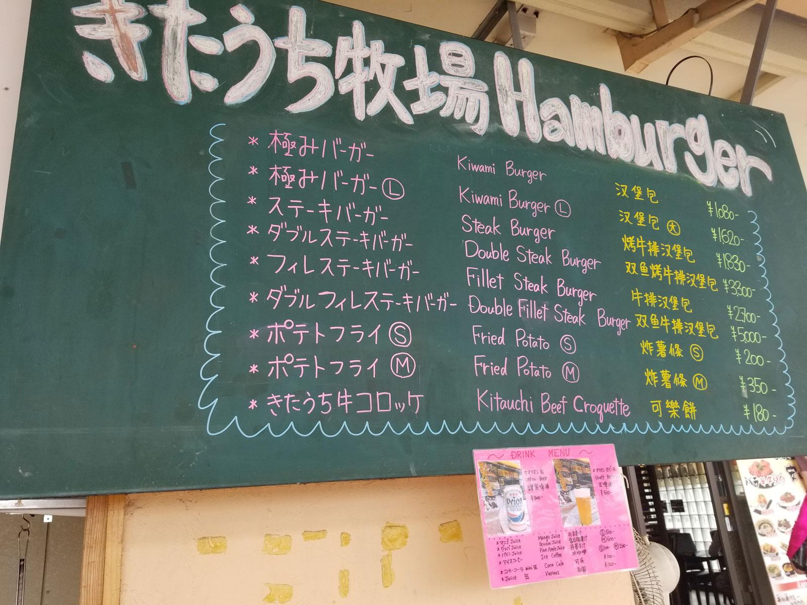 石垣島きたうち牧場 ハンバーガー店 フード