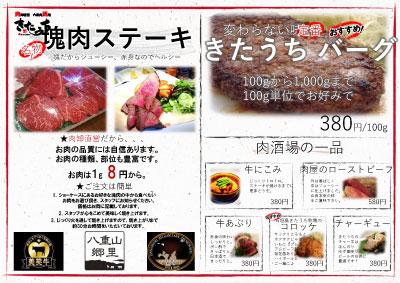 肉卸直営 大衆肉酒場きたうち 中津店 メニュー