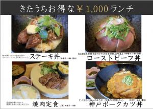¥1000ランチ
